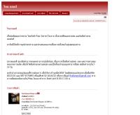 ไทยแลมป์ - thai-lamps.com