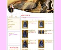 อาจารย์แป๊ะ บางกรวย - paebangkraoy.com