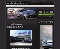 เอ็มซีซี กรุงธนมอเตอร์ - benzkrungthon.com