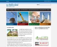 ห้างหุ้นส่วนจำกัด ธนาสิทธิ์พาณิชย์ - tanasit.co.th