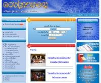 ดวงไทยมอญดอทคอม - duangthaimon.com