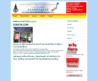 สมาคมนักเรียนเก่าญี่ปุ่นฯ สำนักงานภาคเหนือ - ojsatn.com