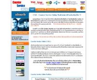 ไอ เคาน์เตอร์ เซอร์วิส - icounterservice.com