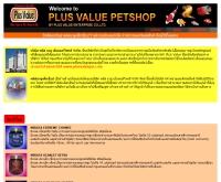 บริษัท พลัส แวลู เอ็นเตอร์ไพรส์ จำกัด  - plusvaluepetshop.thport.com