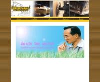 อู่เนินโมกแทรคเตอร์ - nm-tractor.com