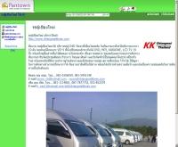 รถตู้เชียงใหม่ KK  - noum-kkvan.pantown.com