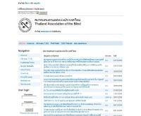 สมาคมคนตาบอดแห่งประเทศไทย  - tabod.com