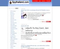 สปายไทยแลนด์ - spythailand.com