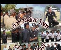 ตำรวจภูธรจังหวัดพิษณุโลก  - plpolice.com