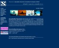 บริษัท สเปเชียลตี้อินชัวรันส์คอนซัลแทนท์ จำกัด  - specialtyconsult.com