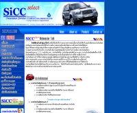 บริษัท เอสไอซีซีพลัส จำกัด - siccselect.com