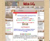 ไวท์ลิลลี่ - whitelilythailand.com