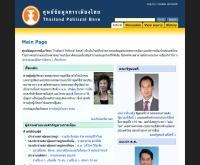 ศูนย์ข้อมูลการเมืองไทย - politicalbase.in.th