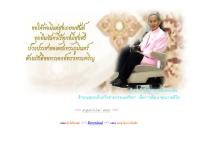 ธรรมะศรัทธา - dhammasatta.org