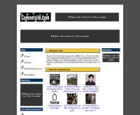 คอมเน็ตไซต์ - comnetsite.com