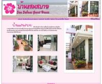 บ้านแสนสบาย - baansansabaai.com
