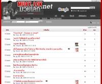 มวยโลก - muaylok.net