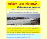 ทัวร์ลาวใต้ - tourlaotai.com