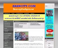 อรัญซิตี้ดอทคอม - arancity.com
