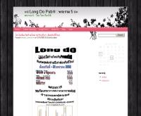 ลองดูผับ - longdopub.com
