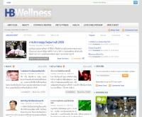 แหล่งรวมข้อมูลข่าวสารเพื่อสุขภาพ และความงาม - hbwellness.info