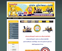 บริษัท ชูชื่นวัฒนา จำกัด - ccw111.com