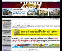 นพดล พร๊อพเพอร์ตี้ - nobbadon.com