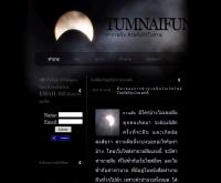 ทำนายฝัน - tumnaifun.com