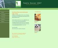 แฟมิลี่ซอคเกอร์2007 - familysoccer2007.com