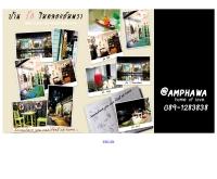บ้านรักริมคลองอัมพวา - baanrak-amphawa.com