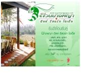 สวนนางพญา ฮิลล์ รีสอร์ท โฮเต็ล - suannangpaya.com