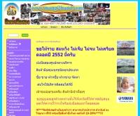 เม้งทูแฮนด์  - mang2hand.com