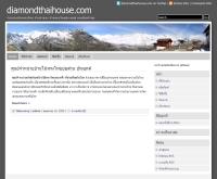 เพชรล้นเรือนงาม - diamondthaihouse.com