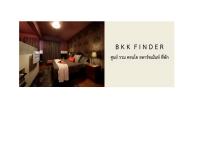 บีเคเคไฟเดอร์ - bkkfinder.com