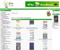 โครงการอ่านสร้างชาติ - read4thai.org/