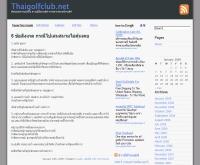 ไทยกอล์ฟคลับ - thaigolfclub.net