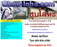 ชุบโลหะ - chop-loha.com