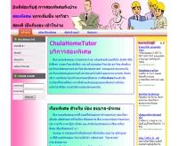 จุฬาโฮมติวเตอร์ - chulahometutor.com