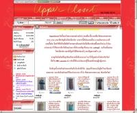 อัพเปอร์โคลเส็ท - uppercloset.com