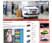 บริษัท เอ.พี.วาย.กรุ๊ป จำกัด  - apychevy.com