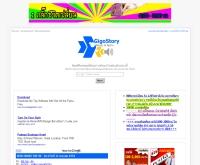 กิ-โก สตอรี่ - gigostory.net