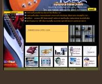 เชียงรายมิวสิค - chiangraimusic.com