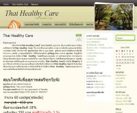 สมุนไพรไทยเพื่อสุขภาพ - thaihealthycare.com