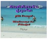 บริษัท อียู ทราเวล จำกัด - phuketeutravel.com