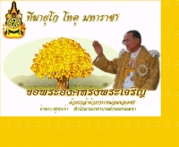 สำนักงานเทศบาลตำบลหล่มเก่า - lomkaocity.com