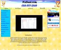 หน้าสวยดอทคอม - nasuai.com