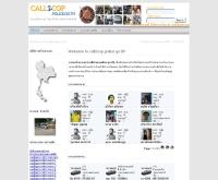แจ้งเบาะแส สำนักงานตำรวจแห่งชาติ - call2cop.police.go.th/