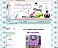 ดอลลี่รูม - dolliesroom.com