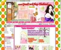กู้ดลักษ์ช้อปไทยแลนด์ - goodluckshop-thailand.com