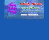 อินฟินิตี้ดรีมดอทเน็ท - infinitydream.net